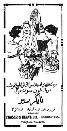 2. 1933, Tiger Beer advertisement distributed by Fraser & Neave